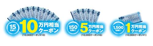 『2,400万円相当光 レインボーキャンペーン』 イメージ画像